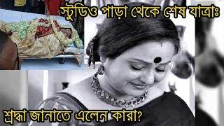 স্টুডিওপাড়া থেকে শেষযাত্রা! শ্রদ্ধা জানালেন কারা|rita koiral|last tribute|technicians' studio