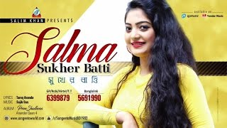 Salma - Sukher Batti | Bangla New Song 2017 | Sangeeta