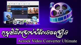 Acrok Video Converter Ultimate Full Registered