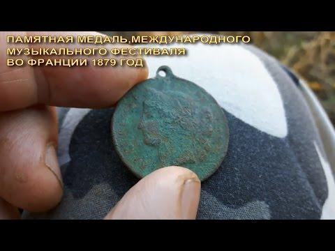Коп во франции. медаль 19-го века. поиск с металлоискателем..