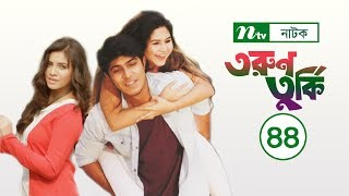 Bangla Natok Torun Turkey (তরুণ তুর্কি) | Episode 44 | Sajal & Nova