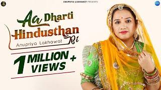 Aa Dharti Hindustan Ri || Anupriya Lakhawat || Music: Kapil Jangir @ Kapil Studios