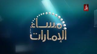 نشرة اخبار مساء الامارات 12-07-2017 - قناة الظفرة