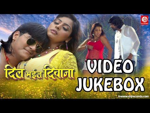 Xxx Mp4 दिल भईल दीवाना Video Jukebox Full Songs Monalisa Arvind Akela Kallu Ji Indu Sonali 3gp Sex