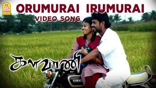 Orumurai Irumurai Song From Kalavani Movie Ayngaran HD Quality