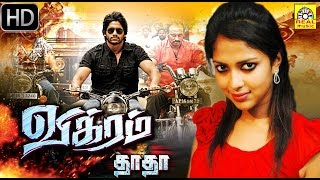 Vikram Dada Full Movie| Naga Chaitanya & Amala Paul|Tamil Latest Releases Movie|
