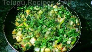 How to Make Aloo Thotakura Fry Recipe in Telugu
