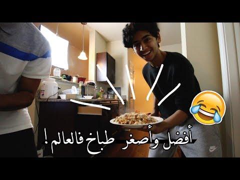 Xxx Mp4 أول يوم رمضان مع أحسن طباخ The Best Cooker In The World 3gp Sex