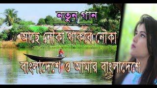 আছে নৌকা থাকবে নৌকা বাংলাদেশে । New Bangla Song । 2017