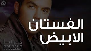 محمود العسيلى - الفستان الأبيض   Mahmoud El Esseily -  Elfostan Elabyad