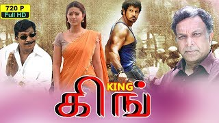 King Tamil Full Movie HD (2002) | Vikram , Sneha | Cinema Junction