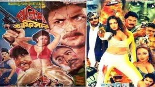 পুলিশ অফিসার Police Officer Bangla hot B grade movie with full Song পপি,সাহারা