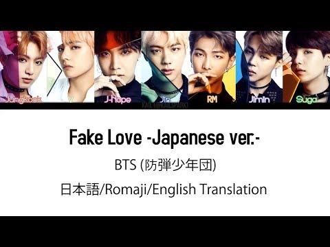 (日本語字幕) BTS (防弾少年団) 'Fake Love -Japanese ver.-' (Color coded Lyrics KanRomEng) (Full Version)