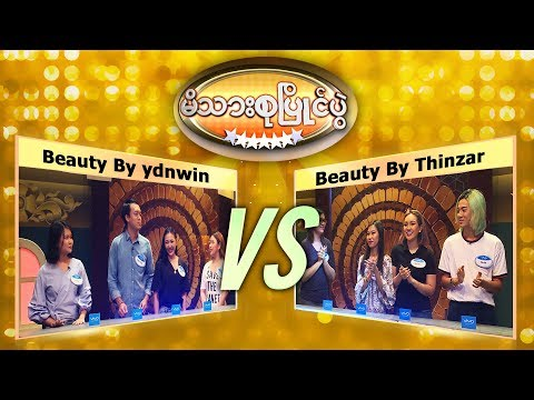 Xxx Mp4 Beauty By Ydnwin Vs Beauty By Thinzar မိသားစုၿပိဳင္ပြဲ 3 12 2017 3gp Sex