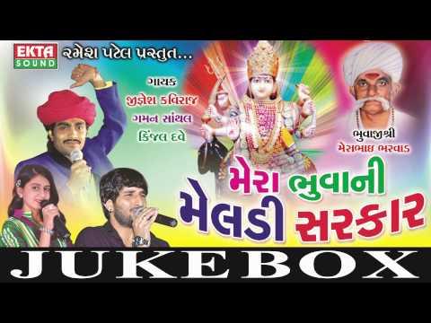 01 HE NAGAN HE JOGAN  Gaman Santhal  Kinjal Dave  Jignesh kaviraj  Gujarati