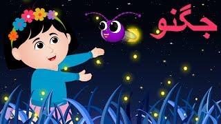 Jugnu (Firefly) and More | جگنو | Urdu Lori | Urdu Poems Collection for kids