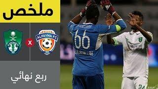 ملخص مباراة الفيحاء والأهلي في ربع نهائي كأس خادم الحرمين الشريفين