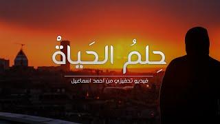 حلم الحياة - فيديو تحفيزي بصوت د.ابراهيم الفقي