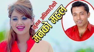 Manko Mahal - Khuman Adikari & Kopila Chhinal - Super Hit New Lok Dohori Song 2074