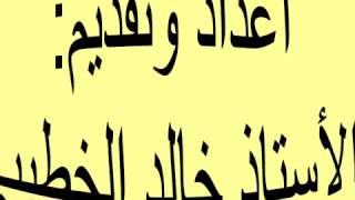 ▶ الاستاذ خالد الخطيب يقدم مجاناً كتابه الجديد  الاسرار الخفية في نطق الانجليزية  الفصل الأول جزء 1
