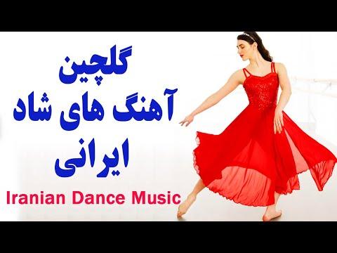 Xxx Mp4 Persian Dance Music 2018 Ahang Shad Irani Jadid آهنگ شاد رقصي و تولد 3gp Sex