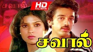 Tamil Superhit Movie | Savaal [ HD ] | Full Movie | Ft.Kamal Hassan, Sripriya