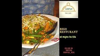 RIGO RESTURANT | MAJNU KA TILA | CHINESE LUNCH