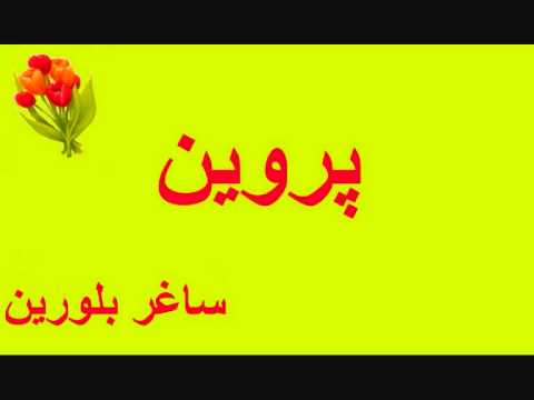 Parvin    ساغر بلورین  (best quality / original)