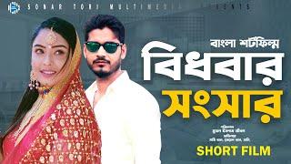 বিধবা । Bidhoba । Bengali Short Film । Shathi । STM