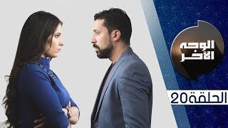 الوجه الآخر: الحلقة 20   Al Wajh Al Akhar : Episode 20