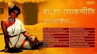 Hits of Bengali Folk Songs | Evergreen Bengali Lokgeeti | Bangla Lokgaan
