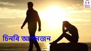 Jak Na Ure Ft. Milon Mahmud With Lyrics || Music Alarm || Jodi Boner Pakhi Posh Na Mane-Jak Na Ure