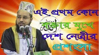 New Islamic Bangla Waz Mahfil 2017 By Mufti Maulana Abul Bashar Jihadi By Mahfil Media.