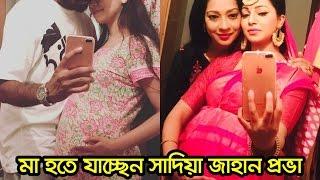 মা হতে যাচ্ছেন জনপ্রিয় মডেল অভিনেত্রী সাদিয়া জাহান প্রভা বিস্তারিত দেখুন - Actress Prova Pregnant