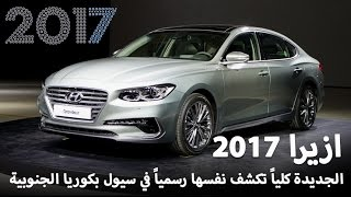 هيونداي ازيرا 2017 الجديدة كلياً تدشن نفسها رسمياً + معلومات Hyundai Azera