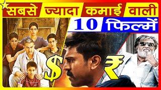 Top 10 सबसे ज़्यादा कमाई करने वाली Indian Movies 👈   Hindi Video   10 ON 10