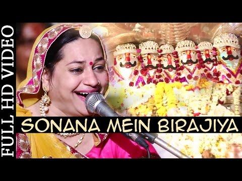 Xxx Mp4 Bheruji Maharaj New Bhajan Sonana Mein Birajiya Asha Vaishnav Live Song Rajasthani Bhajan 2015 3gp Sex
