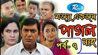 Mojnu Akjon Pagol Nohe ( Ep- 7) | Chonochol | Bangla Serial Drama 2017 | Rtv