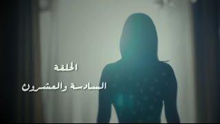 مسلسل طريقي - الحلقة 26 السادسة والعشرون | Tareqy Series - Episode 26