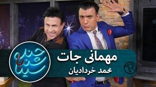 مصاحبه سینا با محمد خردادیان | فصل پنجم | قسمت ششم