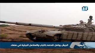 الجيش يواصل تقدمه بالتباب والسلاسل الجبلية في صنعاء