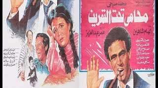 """الفيلم النادر ( محامى تحت التمرين ) محمد صبحى - إلهام شاهين """"حصريا"""" لأول مرة"""