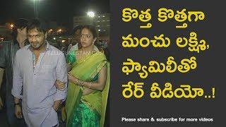 Telugu Actress Manchu Lakshmi with family rare video