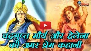 अमर प्रेम कथा- चंद्रगुप्त मौर्य और हेलेना की | Chandragupta-Helena's Love Story
