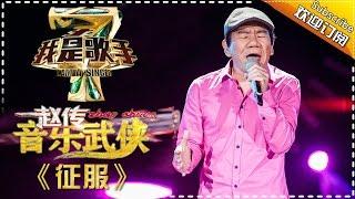 赵传《征服》 — 我是歌手4第5期单曲纯享 I Am A Singer 4【湖南卫视官方版】