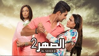 مسلسل الصهر 2 - حلقة 82 - ZeeAlwan