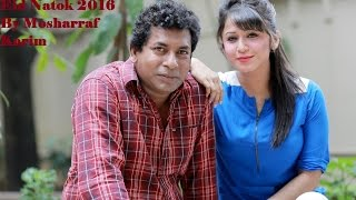 New Bangla Natok 2016  লাইক by New Bangla Comedy Natok 2016 ✔