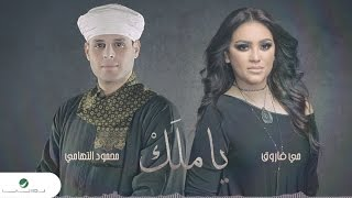 May Farouk & Mahmoud EL Tohami ... Ya Malk - Lyrics مى فاروق & محمود التهامى ... ياملك - بالكلمات