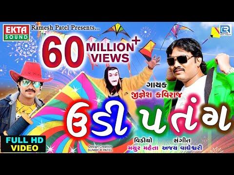 Xxx Mp4 Jignesh Kaviraj 2017 Makar Sankranti Special Song Udi Patang New Gujarati Song 2017 1080p 3gp Sex