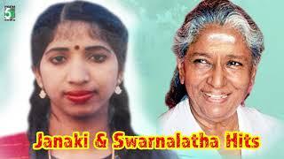S.Janaki & Swarnalatha Super Hit Evergreen   Audio Jukebox
